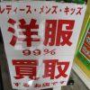 ラグステーション 瑞穂店 秋・冬物 買取 強化中!!!!