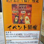 瑞穂店 2018年10月28日限定 ハロウィンイベント開催 東京 西多摩 福生 羽村 青梅 新青梅街道沿い 古着の看板