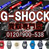 ■G-SHOCK買取専門店<ジーショック> 高価買取