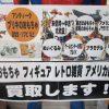 瑞穂店 ホビー おもちゃ 昭和 レトロ 買取 ブースカ サイボーグ009 買い取りました! 東京 西多摩 福生 羽村 青梅 新青梅街道沿い 古着看板
