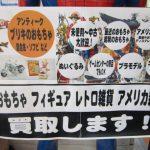 瑞穂店 ホビー おもちゃ 玩具 昭和 レトロ 買取 ブースカ サイボーグ009 買い取りました! 東京 西多摩 福生 羽村 青梅 新青梅街道沿い 古着看板