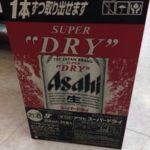 ビール アサヒスーパードライ、お買取りいたしました!