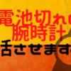 東大和駅 腕時計電池交換 ¥500~から!