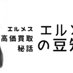 【エルメスの豆知識】
